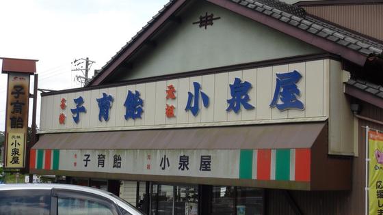 小泉屋店舗画像