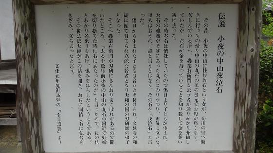 夜泣き石の伝説看板