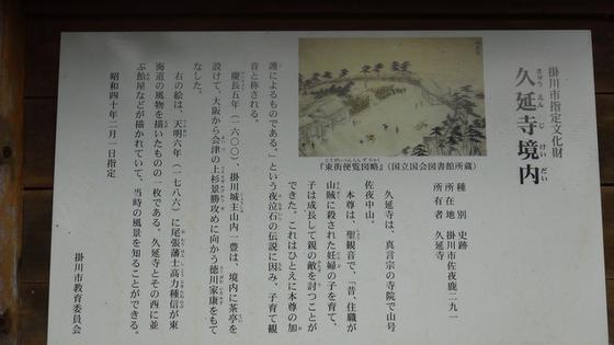 掛川市指定文化財看板 width=