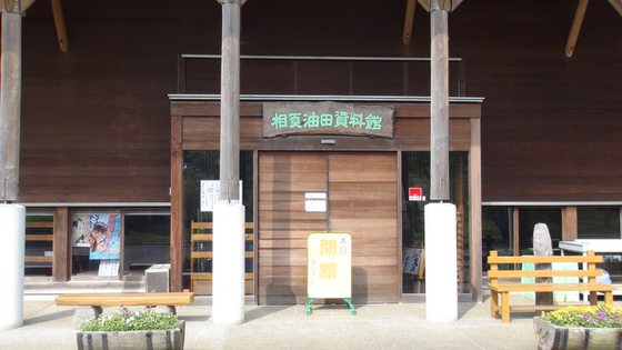 相良油田資料館