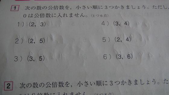 公倍数問題1