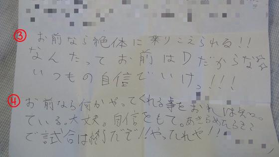 励ましの手紙2