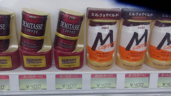 富士山の自販機
