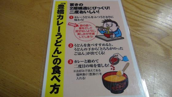 カレーうどんの食べ方