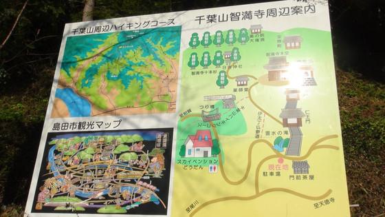 千葉山地図看板