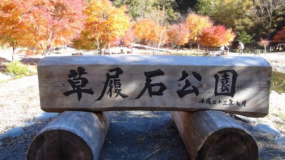 草履石公園