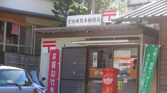 簡易郵便局