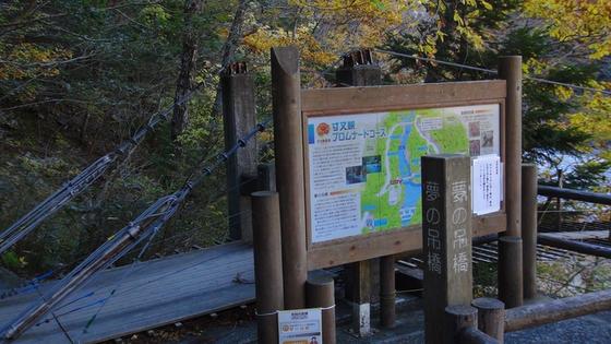 吊り橋看板