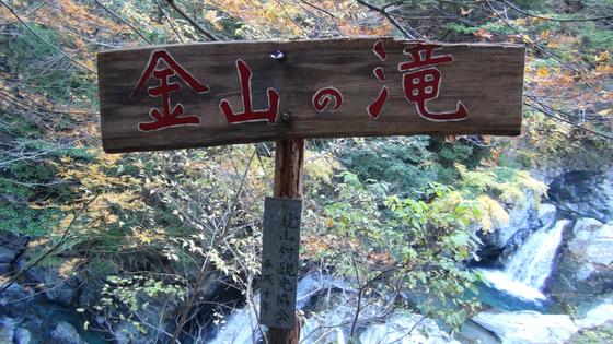金山の滝看板