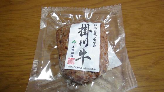 掛川牛ハンバーグ