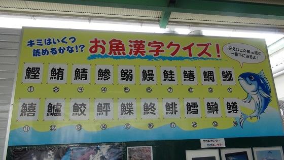 漢字クイズ看板