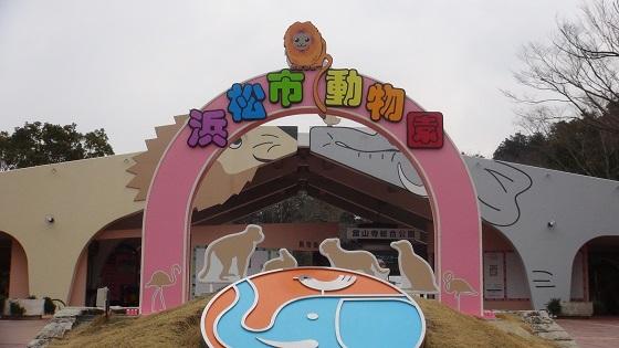 動物園入口1