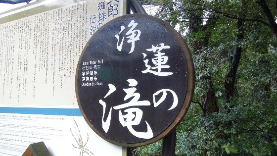 浄蓮の滝看板画像2